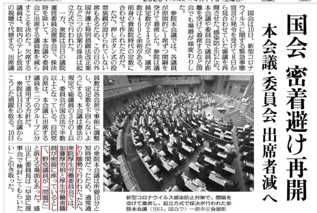 2020年4月11日 読売新聞